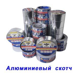 Комплектующие для монтажа-алюминиевый скотч