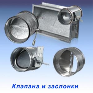 Комплектующие для вентиляции - клапана и заслонки