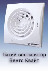 Вентс Квайт